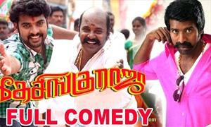 Desingu Raja Full Comedy Part 1   Vimal   Soori   Singampuli