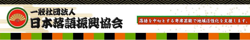 事業実績|一般社団法人 日本落語振興協会