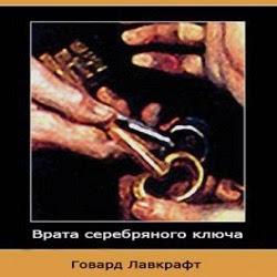 Врата серебряного ключа. Говард Лавкрафт — Слушать аудиокнигу онлайн