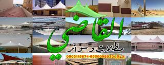 ومظلات وتركيب الاسعار القاضي 0503115674