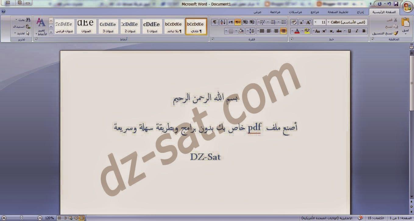 أصنع ملف pdf خاص بك بدون برامج وبطريقة سهلة جداً
