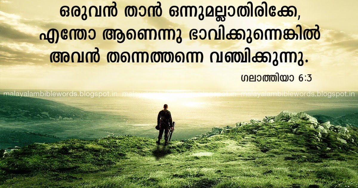Malayalam bible words galatians 6 3 malayalam bible - Malayalam bible words images ...