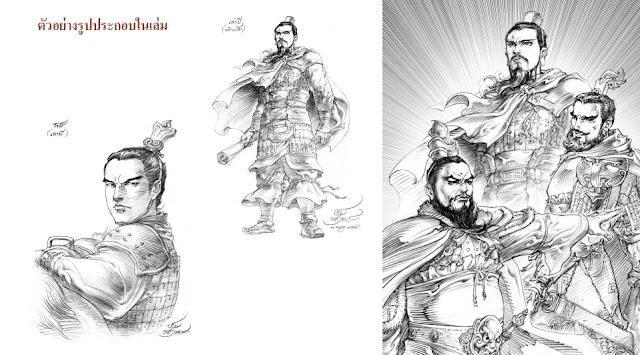ภาพประกอบหนังสือสามก๊กฉบับเจ้าพระยาพระคลัง(หน) โดย โอม รัชเวชย์