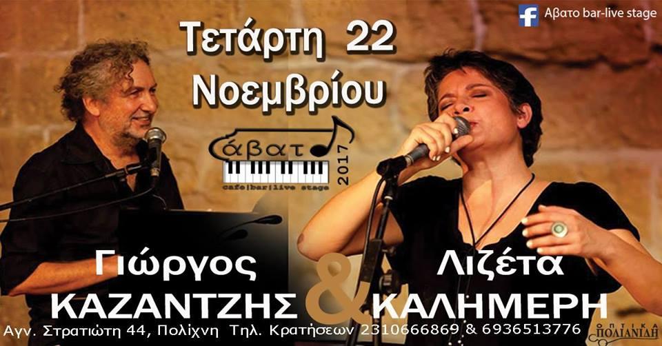 Καλημέρη-Καζαντζής Τεταρτη 22 Νοεμβριου στο Άβατο Live Stage, στη Πολίχνη