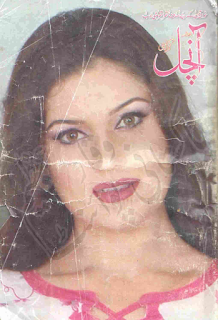 Aanchal Digest March 2007