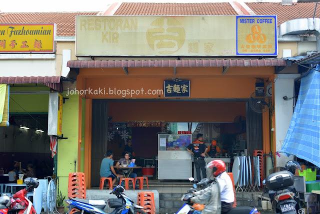 Kip-Wanton-Mee-Noodles-Johor-Bahru-Bukit-Indah-吉面家