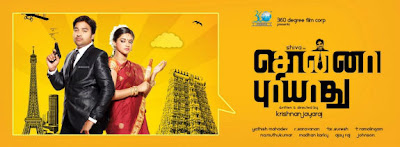 Sonna Puriyathu (2013) Tamil Movie Full Watch Online