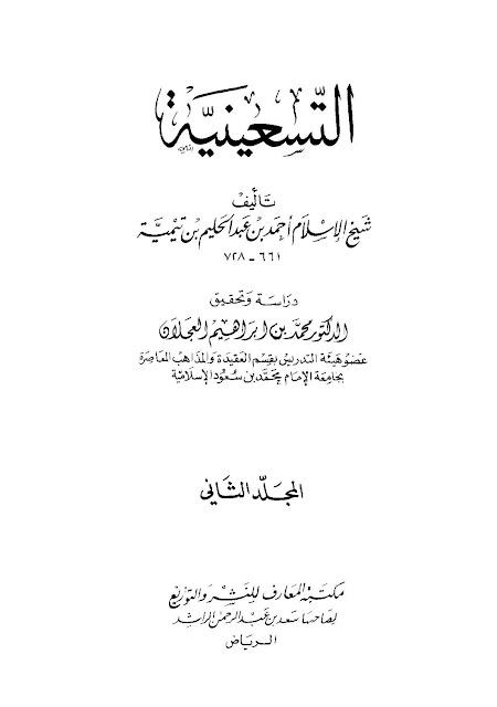 كتاب التسعينية لشيخ الإسلام ابن تيمية pdf
