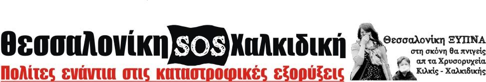 Θεσ-sos-Χαλκ