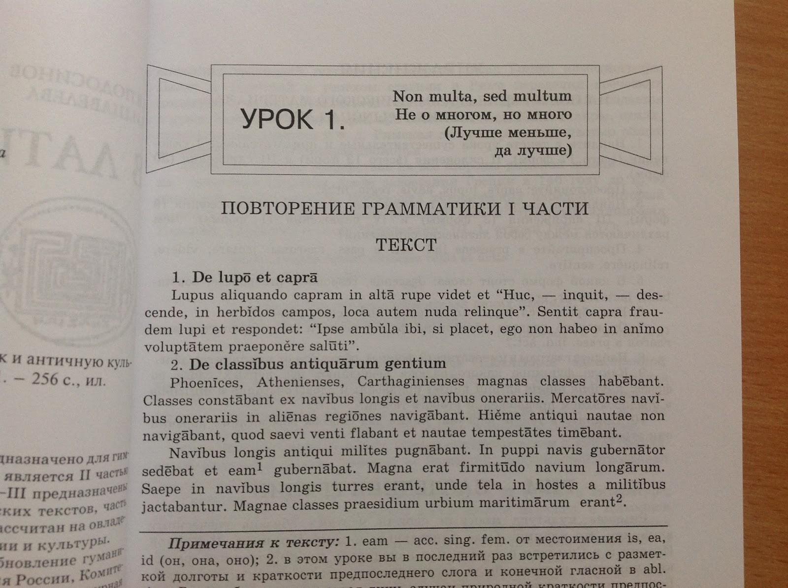 Латынь учебник и упр