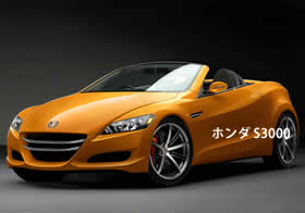 Car Trends Honda S3000 Price 2011