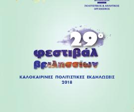 29ο ΦΕΣΤΙΒΑΛ ΒΡΙΛΗΣΣΙΩΝ