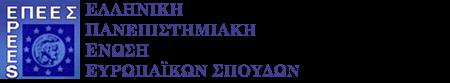 ΕΠΕΕΣ | Ελληνική Πανεπιστημιακή Ένωση Ευρωπαϊκών Σπουδών