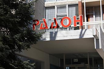 Центр Радон