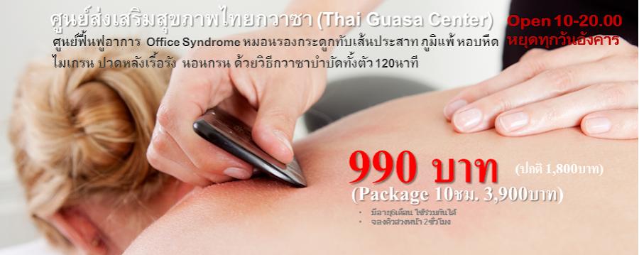 ศูนย์ส่งเสริมสุขภาพไทยกวาซา (Thai Guasa Center)