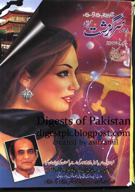 Picture0000 - Sarguzasht Digest April 2011