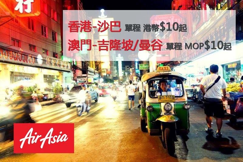 AirAsia 亞洲航空【10元機票】,香港飛沙巴單程$10起,澳門飛吉隆坡/曼谷單程MOP 10起,10月後出發。