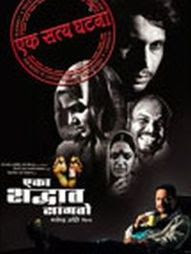 Eka Shabdat Sangato (2011) - Marathi Movie