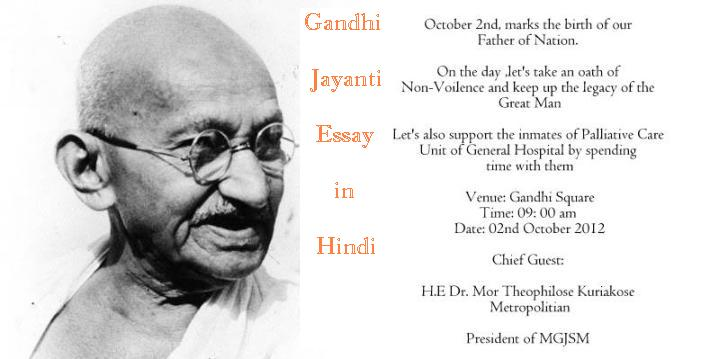 essay on gandhiji father of our nation Essay on gandhiji , gandhi essay , essay on a great national leader of india, freedom fighter gandhiji is no more among us but his sprit lives with every indian he is truly the father of the though we honor him as our great national leader he is revered by the world as a great friend of.