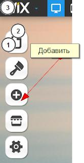 Редакторе сайта нажмите Добавить