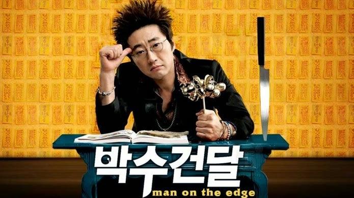 ম্যান অন দি এজ (Man on the Edge)