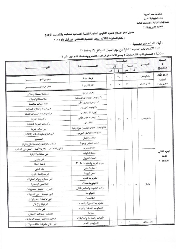 ننشر أخر جداول لدبلومات الثانوية الفنية موقع الوزارة تحديث 11 إبريل2015 2_2_012.png
