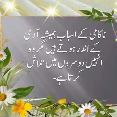 Urdu Quotes Poetry - Shayari - Apps on Google Play