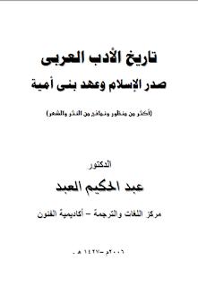 تاريخ الادب العربي صدر الاسلام وبني امية