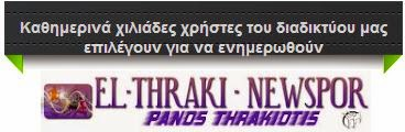 EL Thraki newSpor