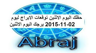 حظك اليوم الاثنين توقعات الابراج ليوم 02-11-2015 برجك اليوم الاثنين
