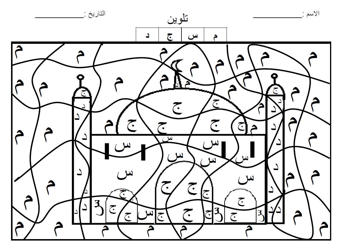 Pin coloriage alphabet arabe a imprimer gratuit on pinterest - Coloriage alphabet arabe ...