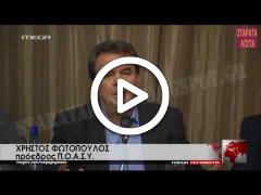 ΒΙΝΤΕΟ: Ένταση στη συνέντευξη Τύπου στελεχών ΕΔ-ΣΑ