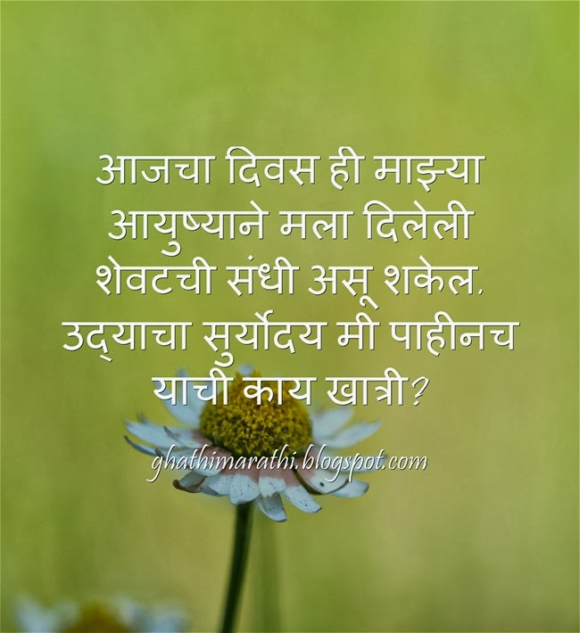 ... marathi quotes on life in ghathi marathi site. The life quotes