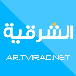 قناة الشرقية بث مباشر ALsharqiya Tv HD Live