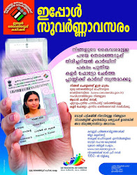 Chief Electoral Officer, Kerala