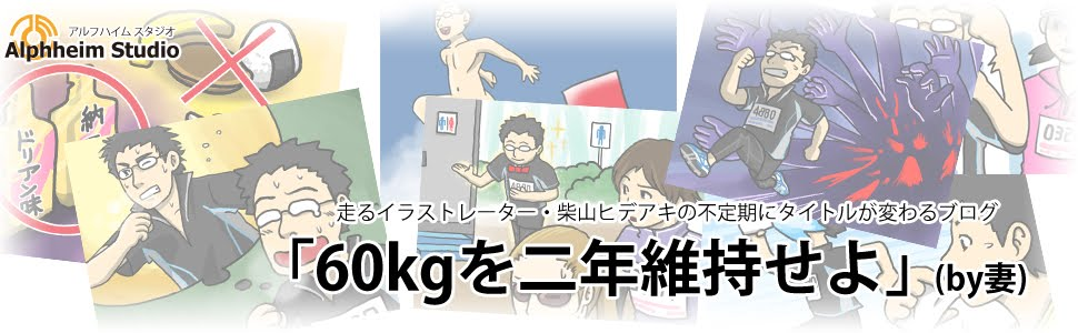 柴山ヒデアキのブログ