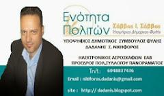 ΔΑΔΑΝΗΣ ΝΙΚΗΦΟΡΟΣ