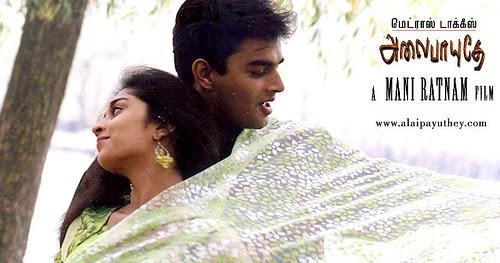 Endrendrum Punnagai Album Art Tamil Movie Romantic D...