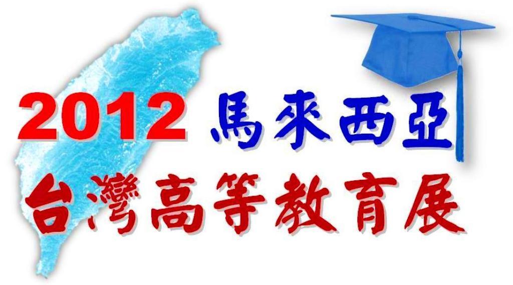 馬來西亞台灣高等教育展