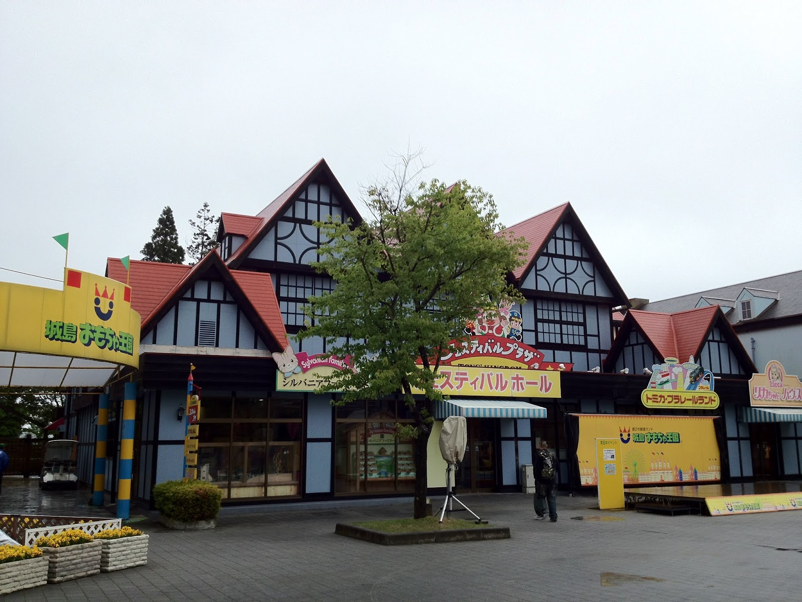 Chaos and Kanji: Trip Report: Kijima Kogen Amusement Park ...