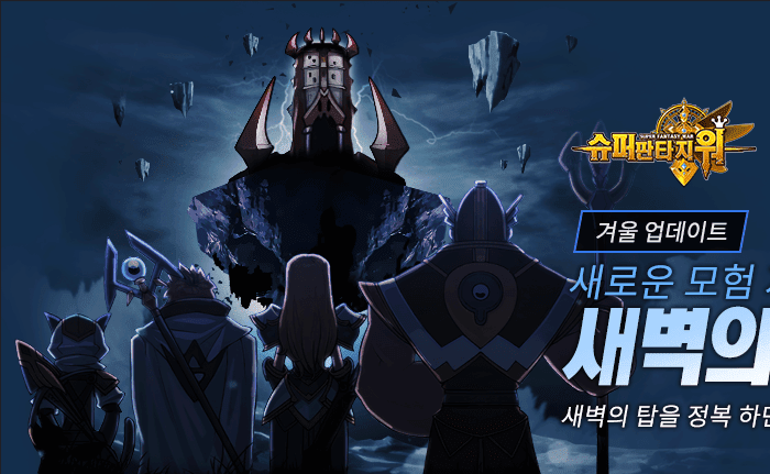 Weekly Korean MMO Rankings