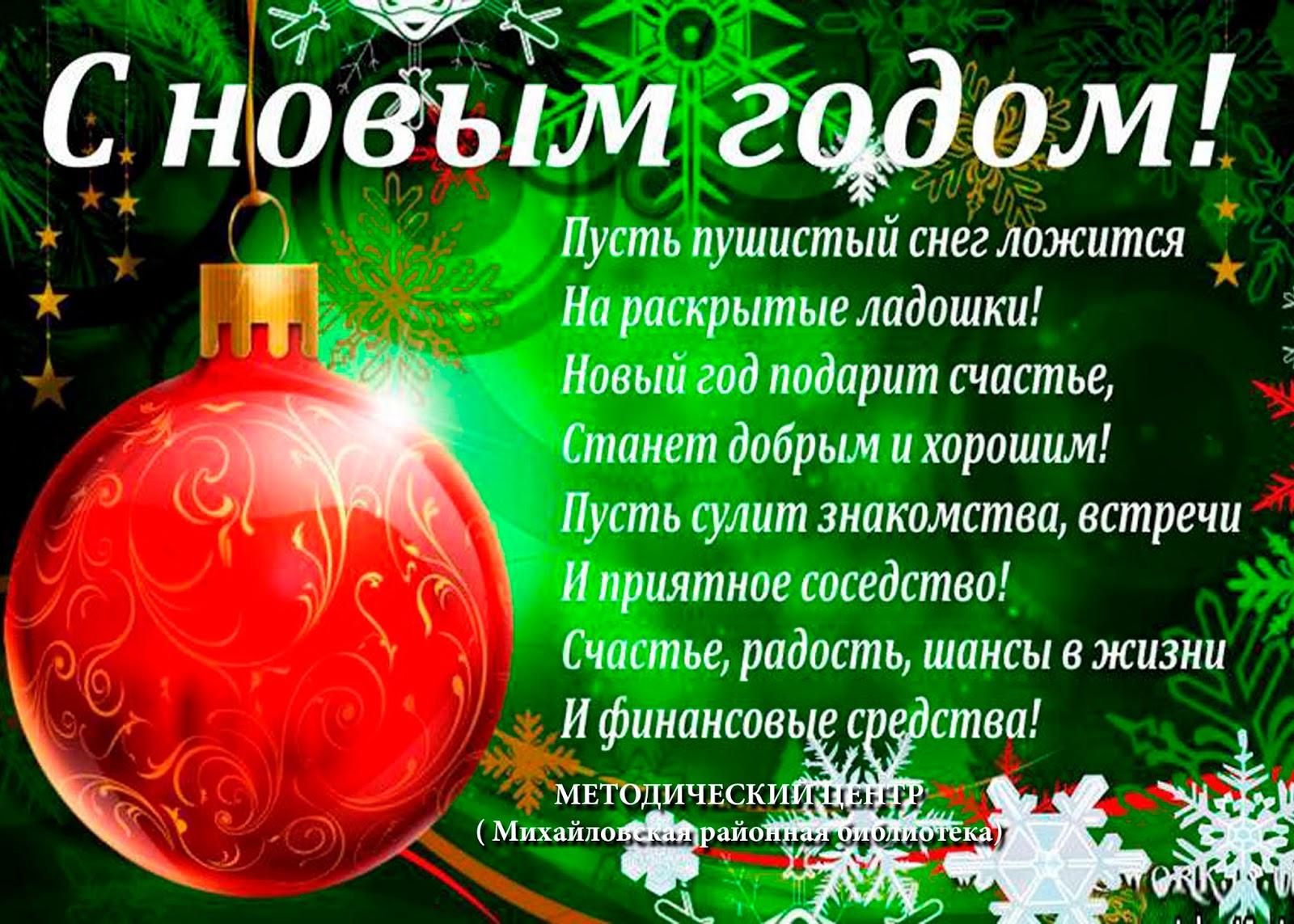 Поздравления / Красивые поздравления на новый год 26