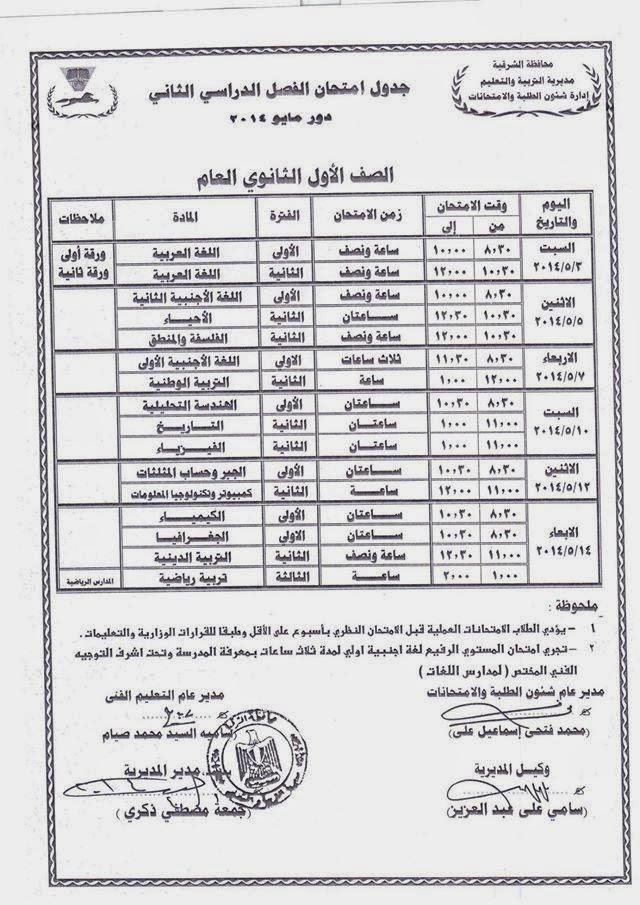 جدول امتحان الصف الاول الثانوى الترم الثانى محافظة الشرقية 1912240_612320415522