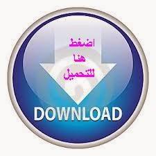 http://www.maghrawi.net/?taraf=Downloads&d_op=getit&lid=186