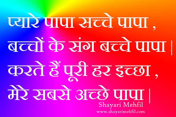 Cute Father's Day Shayari Hindi Message from Kids
