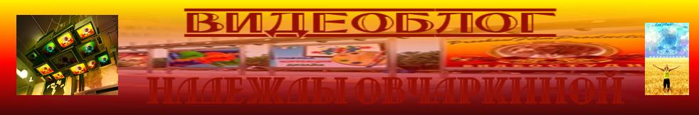 Видеоблог онлайн от  Надежды Овчаркиной