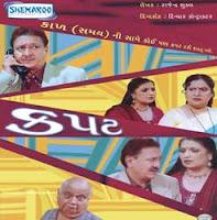 Kapat Gujarati Natak DVD buy online