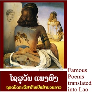 Translation of Famous Poems into Lao