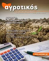 Περιοδικό Αγροτικός συνεταιρισμός