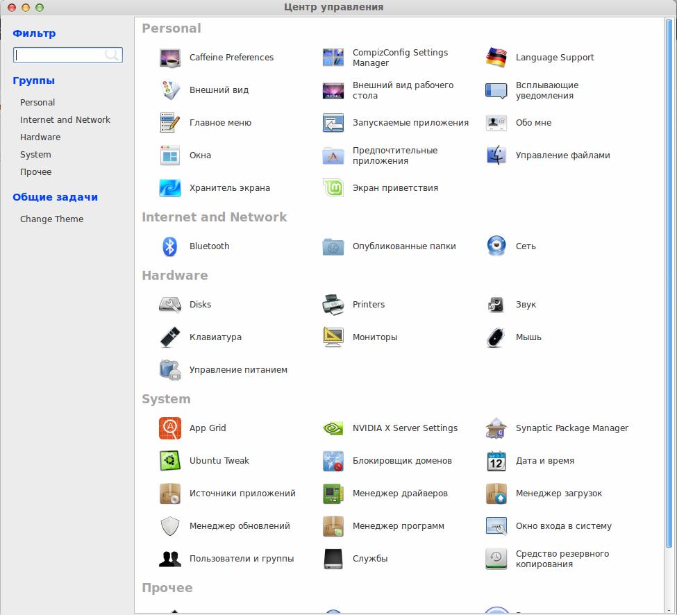 Скачать Антивирус для Linux Mint